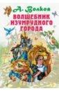 Волшебник Изумрудного города, Волков Александр Мелентьевич