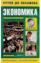 Экономика 9кл. Готовые ответы на экзаменационные вопросы, Сазонова Т. Г.