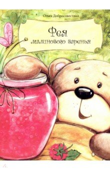 Купить Фея малинового варенья, Консонанс, Сказки отечественных писателей
