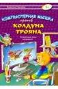 Черняева Валентина Компьютерная мышка против колдуна Трояна