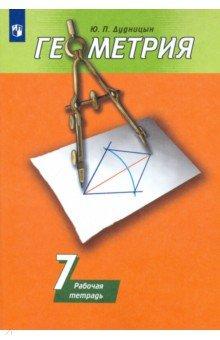 Геометрия. 7 класс. Рабочая тетрадь к учебнику А. В. Погорелова