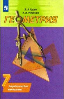 Геометрия. 7 класс. Дидактические материалы к учебнику А.В.Погорелова