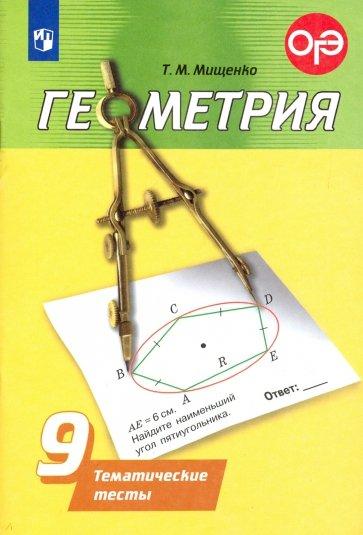 Геометрия. 9 класс. Тематические тесты, Мищенко Татьяна Михайловна