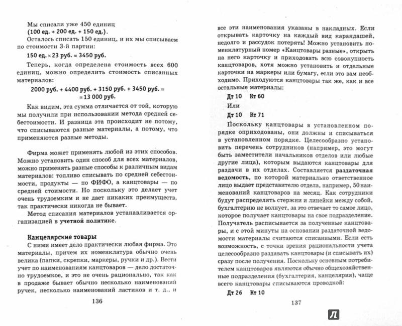 Иллюстрация 1 из 30 для Азбука бухгалтера. От аванса до баланса - Ольга Букина | Лабиринт - книги. Источник: Лабиринт