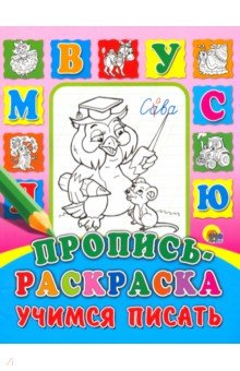 Пропись-раскраска. Учимся писать. ISBN: 978-5-378-01692-1