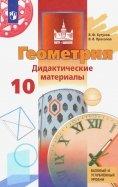 Геометрия. 10 класс. Дидактические материалы. Базовый и углубленный уровень