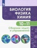 Биология. Физика. Химия. 10-11 классы. Базовый уровень. Сборник задач и упражнений. ФГОС