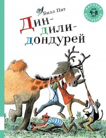 Дин-дили-дондурей, Пит Билл