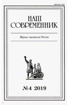 """Журнал """"Наш современник"""" № 4. 2019"""