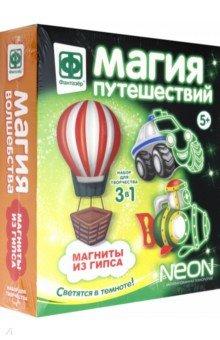 Купить Магнит с неоном Магия путешествий (707401), Фантазер, Работаем с гипсом