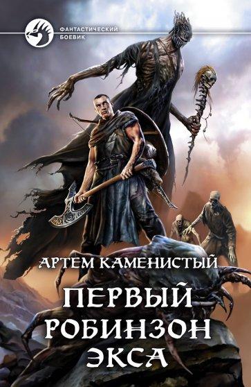 Первый робинзон Экса, Каменистый Артем