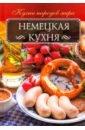 Мойсеенко Анна Владиславовна Немецкая кухня