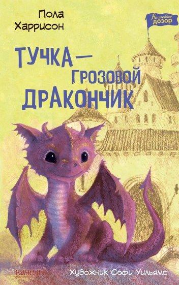 Тучка - грозовой дракончик, Харрисон Пола
