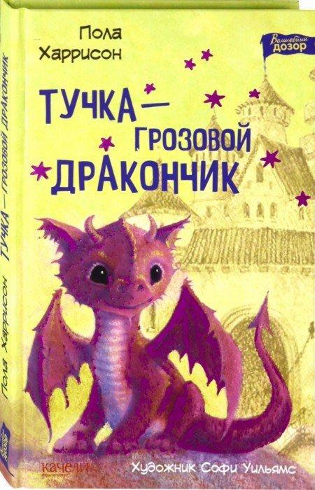 Иллюстрация 1 из 5 для Тучка - грозовой дракончик - Пола Харрисон | Лабиринт - книги. Источник: Лабиринт