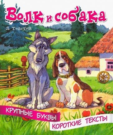 Крупные буквы. Короткие тексты. Волк и собака, Толстой Лев Николаевич