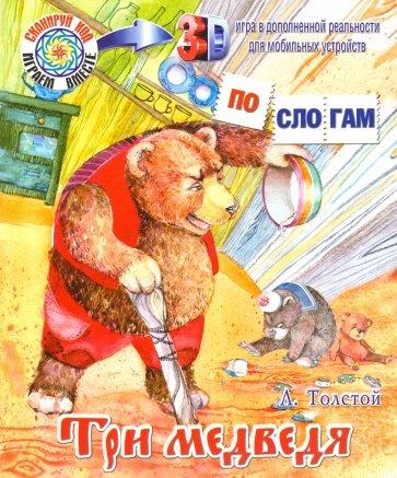 ПС_3D Три медведя. Толстой Л., Толстой Лев Николаевич
