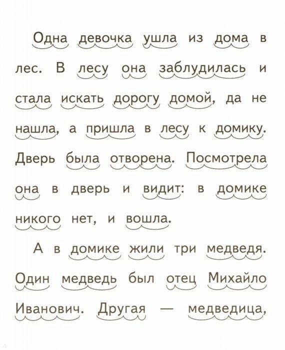 Иллюстрация 1 из 2 для Три медведя - Лев Толстой | Лабиринт - книги. Источник: Лабиринт