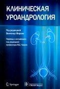 Клиническая уроандрология. Руководство