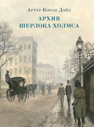 Архив Шерлока Холмса, Дойл Артур Конан