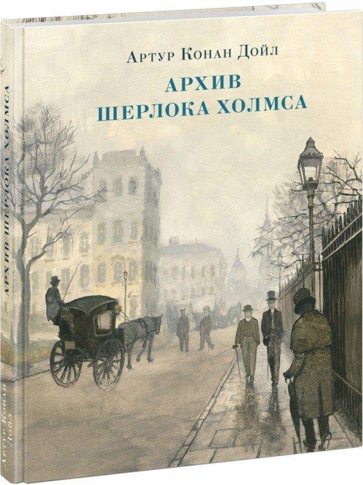 Иллюстрация 1 из 11 для Архив Шерлока Холмса - Артур Дойл | Лабиринт - книги. Источник: Лабиринт