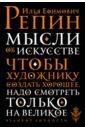 Репин Илья Ефимович Мысли об искусстве
