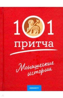 Монашеские истории. Сборник христианских притч