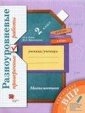 ВПР. Математика. 2 класс. Разноуровневые проверочные работы