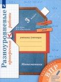 ВПР. Математика. 3 класс. Разноуровневые проверочные работы