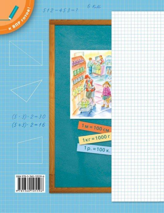 Иллюстрация 1 из 2 для ВПР. Математика. 3 класс. Разноуровневые проверочные работы - Рыдзе, Краснянская   Лабиринт - книги. Источник: Лабиринт