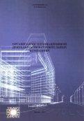 Организация инновационной деятеятельности в строительных компаниях (2711)