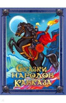 Купить Сказки народов Кавказа, Абрис/ОЛМА, Сказки народов мира
