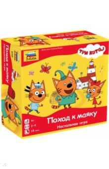 Купить Настольная игра Три кота. Поход к маяку (8769), Звезда, По мотивам сказок и мультфильмов