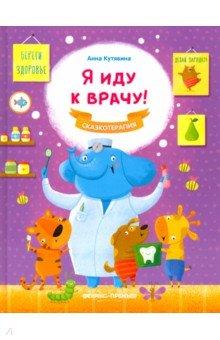 Купить Я иду к врачу!, Феникс-Премьер, Сказки и истории для малышей
