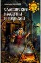 Обложка Славянские колдуны и ведьмы
