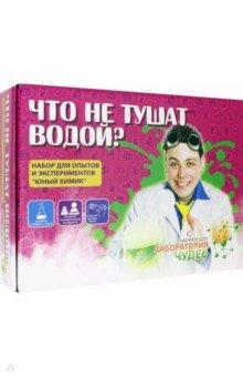 Купить Юный химик. Набор Что не тушат водой (506), Инновации для детей, Наборы для опытов