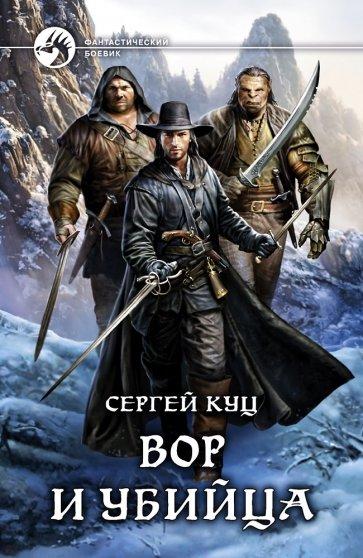 Вор и убийца, Куц Сергей