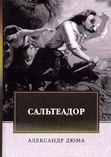 Сальтеадор, Дюма Александр