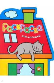 Купить Раскраска для малышей. Кот на крыше, Лабиринт, Раскраски по образцу