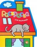 Раскраска для малышей. Кот на крыше