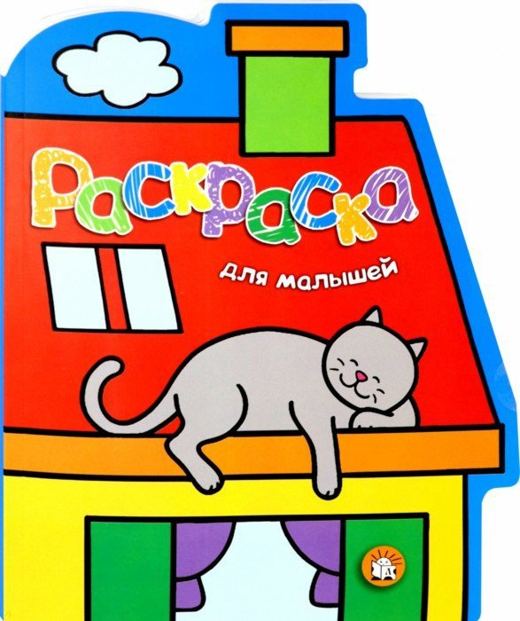 Иллюстрация 1 из 4 для Раскраска для малышей. Кот на крыше | Лабиринт - книги. Источник: Лабиринт