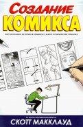 Создание комикса. Как рассказать историю в комикса