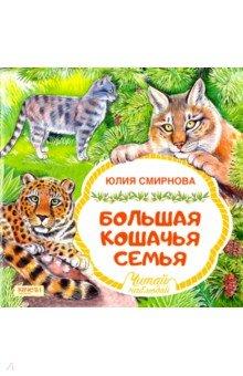 Большая кошачья семья