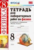 Физика 8. класс. Тетрадь для лабораторных работ к учебнику А.В. Перышкина. ФГОС