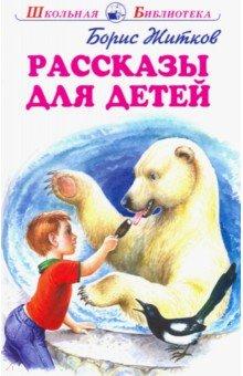 Купить Рассказы для детей, Искатель, Повести и рассказы о природе и животных