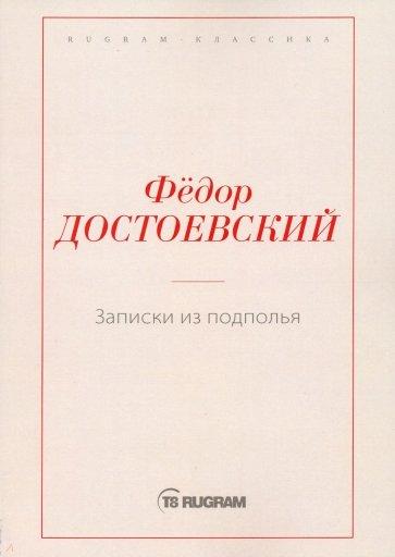 Записки из подполья, Достоевский Федор Михайлович