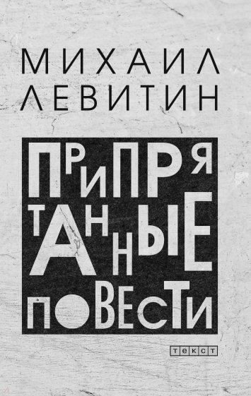 Припрятанные повести, Левитин Михаил Захарович