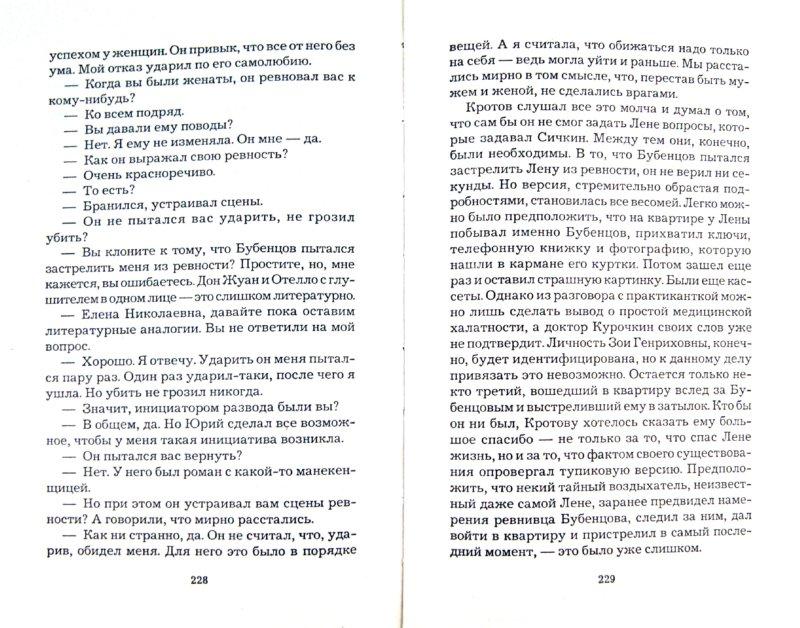 Иллюстрация 1 из 15 для Кровь нерожденных - Полина Дашкова   Лабиринт - книги. Источник: Лабиринт