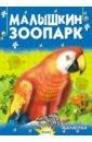 Малышкин зоопарк, Агинская Елена Николаевна