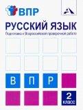Русский язык. 2 класс. Подготовка к ВПР. Тетрадь для самостоятельной работы