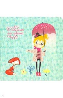 Купить Дневничок для девочек My stories. Дизайн 1 (48 листов) (ДДИК4801), Эксмо-Канц, Тематические альбомы и ежедневники